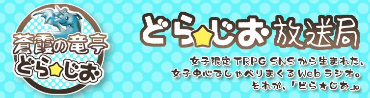 どら★じお放送局